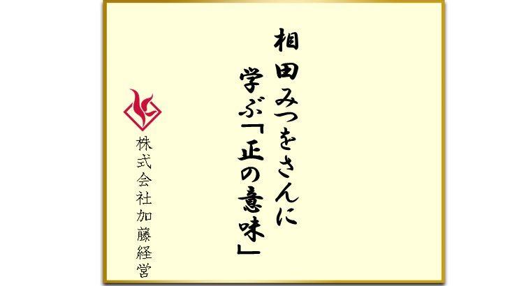 相田みつをさんに学ぶ「正の意味」