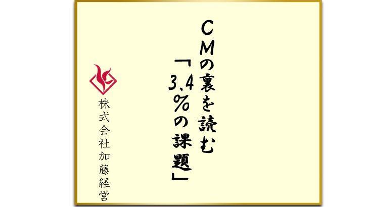 CMの裏を読む「3.4%の課題」