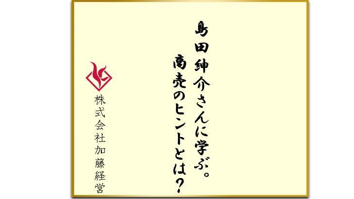 島田紳介さんに学ぶ。商売のヒントとは?