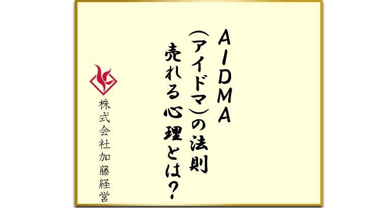 AIDMA(アイドマ)の法則・売れる心理とは?