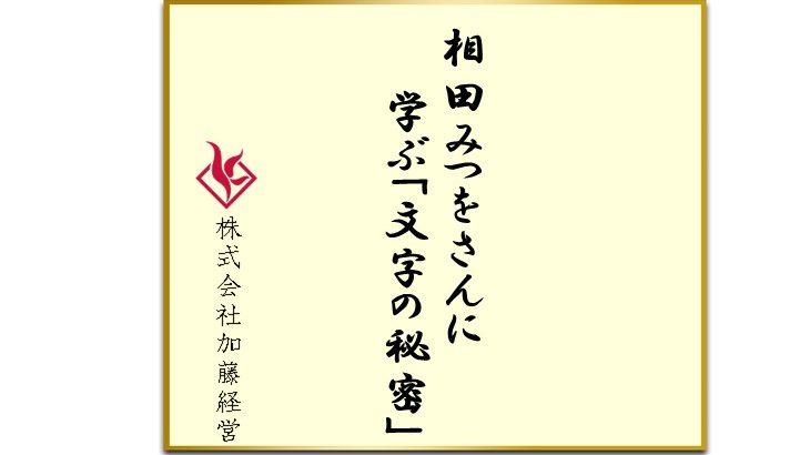 相田みつをさんに学ぶ「文字の秘密」