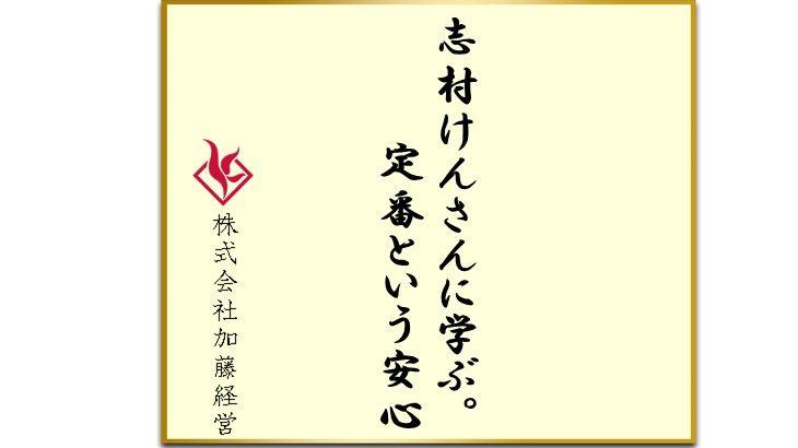 志村けんさんに学ぶ。定番という安心