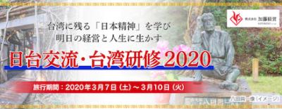 日台交流・台湾研修2020
