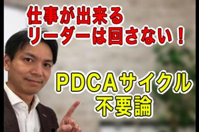 【動画】仕事が出来るリーダーは回さない!「PDCAサイクル」不要論