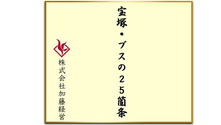 宝塚・ブスの25箇条