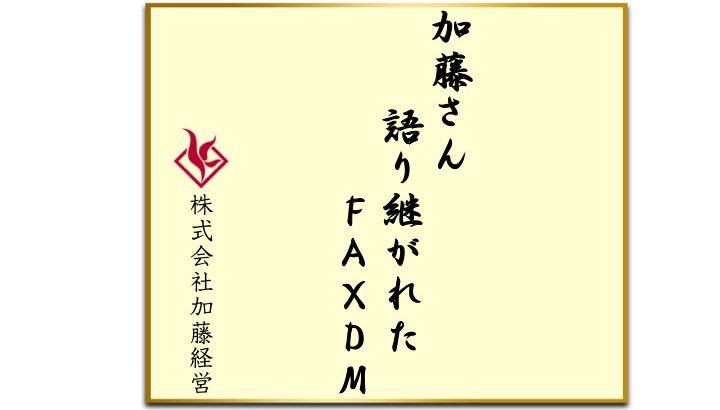 加藤さん、語り継がれたFAXDM