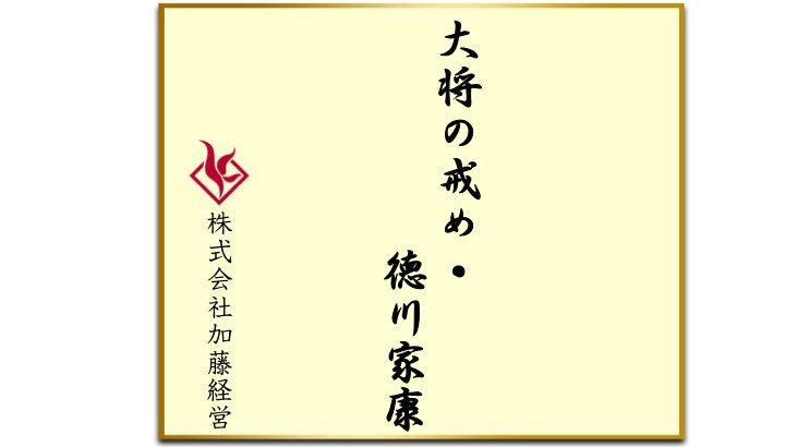 大将の戒め・徳川家康